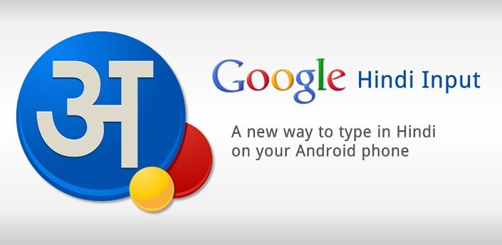 google hindi keyboard